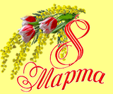 Маме c 8 марта на мобильный телефон