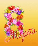 Голосовое поздравление к 8 марта с именами александра