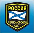 Поздравления с днем Черноморского флота по телефону