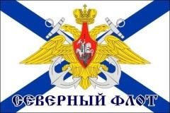 Поздравление с днем северного флота по телефону